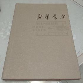 新华书店1937--2017