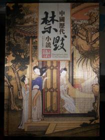 中国历代禁毁小说 全14册 全十四册 精装 正版