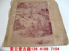 清;乾隆;张诺霭(24节气图-立冬)      #4651