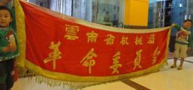 文革刺绣;....云南省机械局革命委员会。。长三米有余。。锦旗