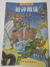 忍者神龟  一 粉碎阴谋