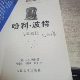 哈利 波特与凤凰社