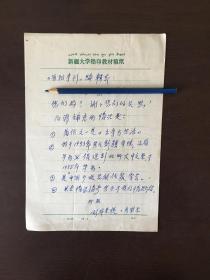 新疆大学教授 阿布来提 乌买尔信札一通一页 亲笔手迹一张四页