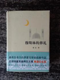 穆斯林的葬礼(精装4印