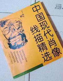 中国现代肖像线描精选