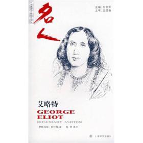 乔治·艾略特