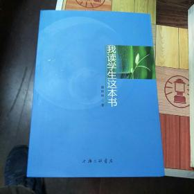 我读学生这本书