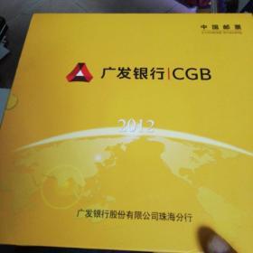 2012年中国邮票年册( 附有电子年集光盘)~ 广发银行股份有限公司珠海分行