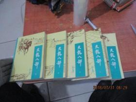 天龙八部 (宝文堂5册全) 北京 一版2印