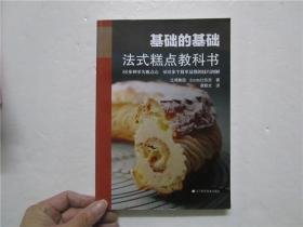 基础的基础:法式糕点教科书