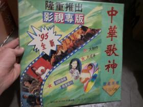 中华歌神镭射影碟