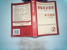 新编英语教程·(修订版)学习指南2