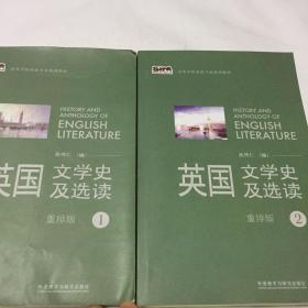 英国文学史及选读 重拍版 1.2