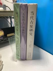 占星学入门丛书(全三册)【顺逆皆宜的人生+人生的十二个面向+当代占星研究】