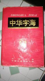中华字海 正版 厚册