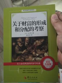 关于财富的形成和分配的考察 [法]杜尔哥著(西方经济学圣经译丛)