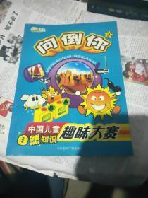 中国儿童自然知识趣味大赛