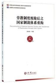劳教制度废除后之国家制裁体系重构