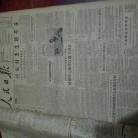 人民日报:  1957年6.7.8月【3本 合订本】7.8月从2号开始