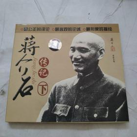 光盘:蒋介石传记 下