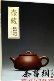茶书网:《壶藏:历代精品紫砂集萃》