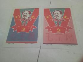 两幅毛主席像