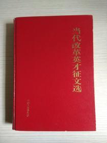当代改革英才征文选(仅印2000 册)