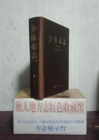 山西省二轮志系列丛书---晋中市系列---《介休市志》--特装---虒人荣誉珍藏