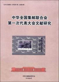 吉林文献集邮增刊第12期总第40期--中华全国集邮联合会第一次代表大会文献研究