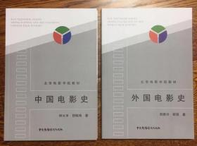 正版 北京电影学院 中国电影史 钟大丰 外国电影史 郑亚玲