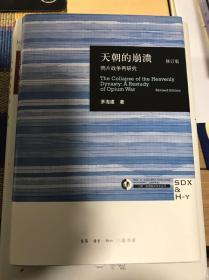 天朝的崩溃(修订版):鸦片战争再研究