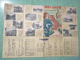 民国三十五年六月(沈阳市名胜要览)地图