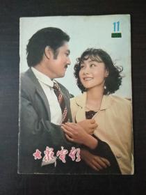 大众电影 1980.11