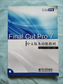 Final Cut Pro 7中文版多功能教材