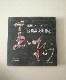玉树4·14抗震救灾影像志(包邮挂刷)