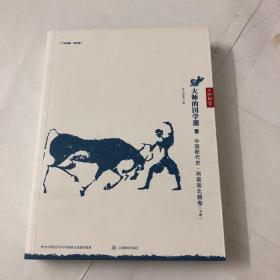 大师的国学课10:中国断代史 两晋南北朝卷(下册)