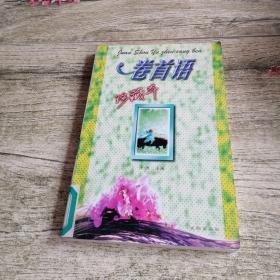 卷首语珍藏本