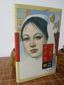心有千千结 琼瑶全集 第19册 单册 出售 一版一印