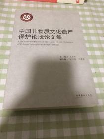 中国非物质文化遗产保护论坛论文集