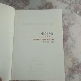 中国百科年鉴   1980