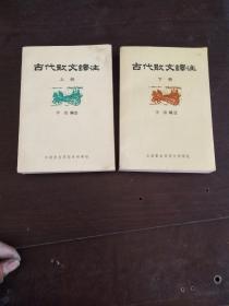古代散文译注 上下册