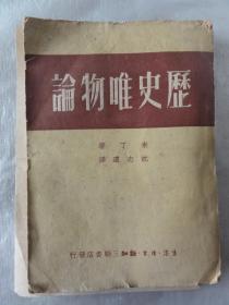 历史唯物论(三联书店1950年版)