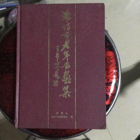 潍坊市老年书画集