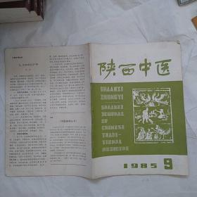 陕西中医 1985年第六卷第9期,总第45期