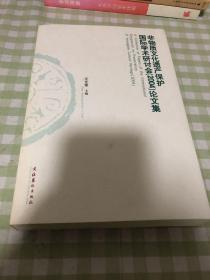 非物质文化遗产保护国际学术研究会(2004)论文集