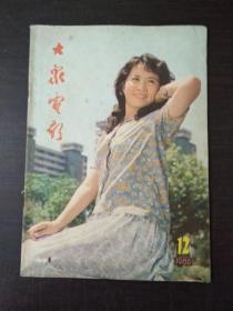 大众电影1980.12