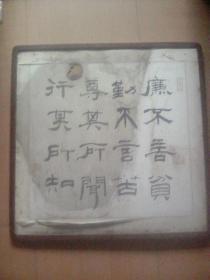 华北书法斗方