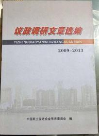 现货正版 议政调研文章选编 2009-2013