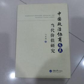 中国政治协商及其当代价值研究(作者签赠本)
