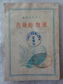 植物的绿色(什之 译)天下图书公司1949年出版
